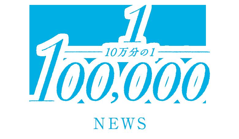映画『10万分の1』 NEWS